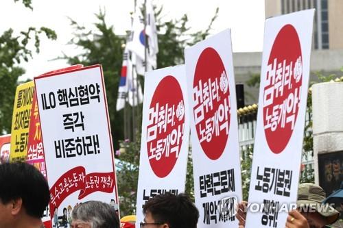 """정부, ILO 핵심협약 비준안 국회 제출…""""올해 안으로 비준"""""""