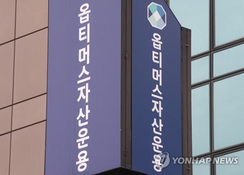 한국투자증권, 옵티머스 투자자에게 원금 70% 선지급(종합)
