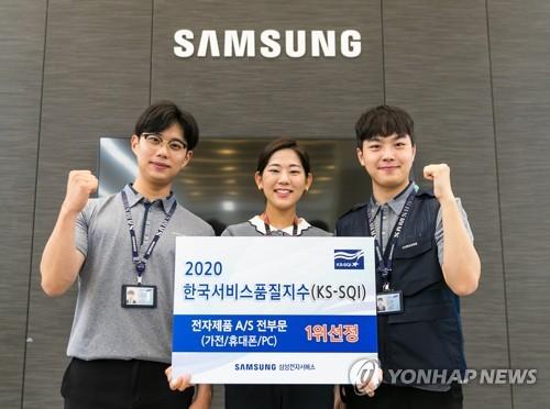 삼성전자서비스, 한국서비스품질지수 1위 선정