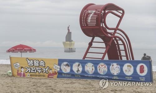 25일부터 부산 해수욕장 마스크 단속…300만원 이하 벌금형
