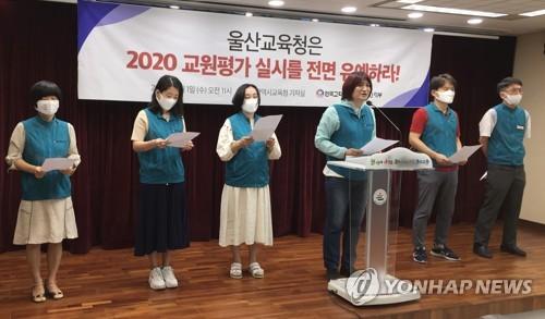 """울산 전교조 """"코로나19 사태 속 교원평가 전면 유예하라"""""""