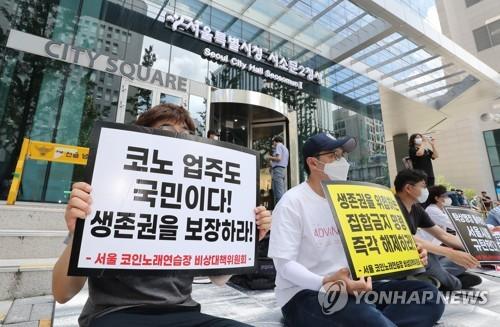 서울시, 코인노래방에 '방역특별지원금' 100만원 지급