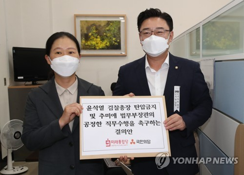 통합·국민, '윤석열 탄압금지 결의안' 공동제출