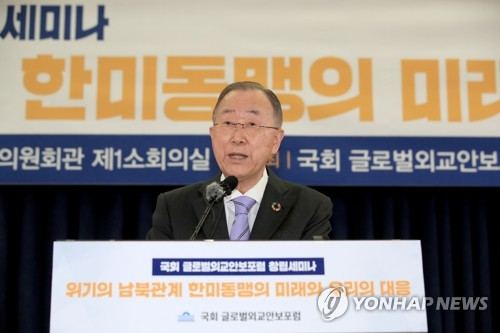 """반기문 """"文정부, 조급하게 북한에 구걸하지 말라"""""""