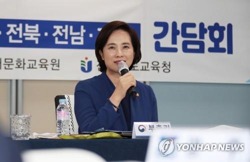 유은혜, 오늘 인천서 포스트 코로나 미래 교육 수도권 간담회