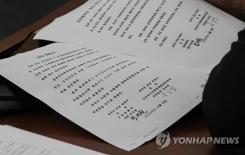 """靑 """"대북송금 이면합의 문건은 정부內 없다""""(종합)"""