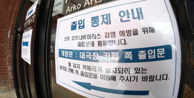 서울 종로구 아르코예술극장에 신종 코로나바이러스 감염증(코로나19) 확산 방지를 위한 출입문 통제 안내문이 붙어 있다. 사진=연합뉴스