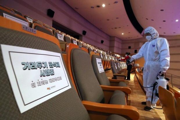 거리두기 좌석제 운영하는 공연장의 모습. 사진은 기사와 무관 /사진=연합뉴스