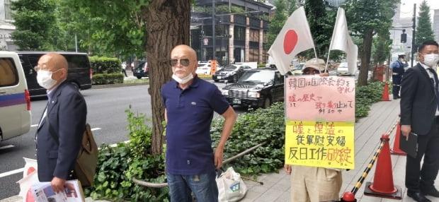 일본 우익 인사들이 미쓰비시중공업 일본 도쿄 본사 앞에서 혐한 시위를 하고 있다. 사진=연합뉴스