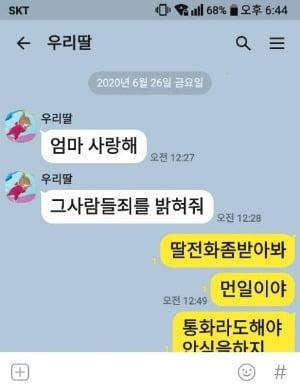 각종 가혹행위에 시달리다 극단적 선택을 한 고 최숙현 선수가 모친에게 남긴 마지막 메시지. / 사진=연합뉴스