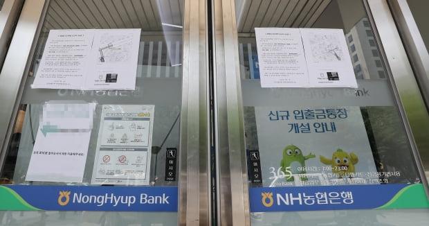 서울 강남구 NH농협은행 역삼금융센터가 코로나19 확진자 발생으로 폐쇄됐다. 사진=연합뉴스