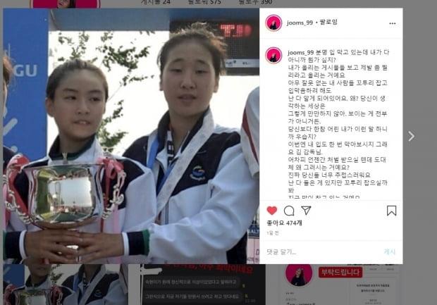 고 최숙현 선수 후배 임주미 씨의 인스타그램 화면 캡처. 사진=연합뉴스