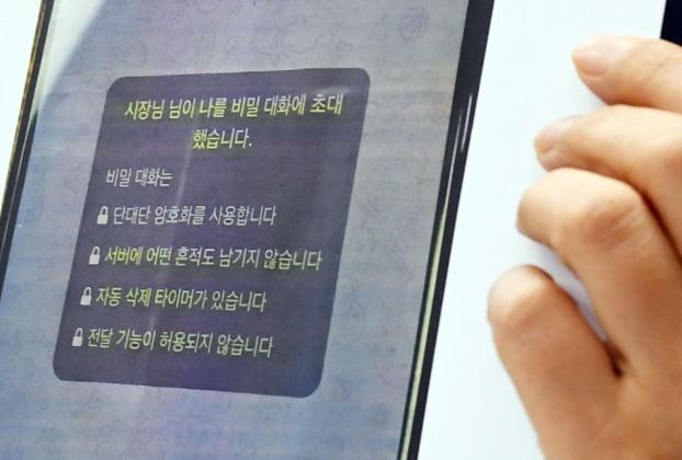 박원순 시장이 고소인에게 보낸 것이라고 공개한 비밀대화방 초대문자 /사진=연합뉴스