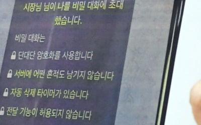"""""""침대로 불러…"""" 박원순 전 비서 입열다"""