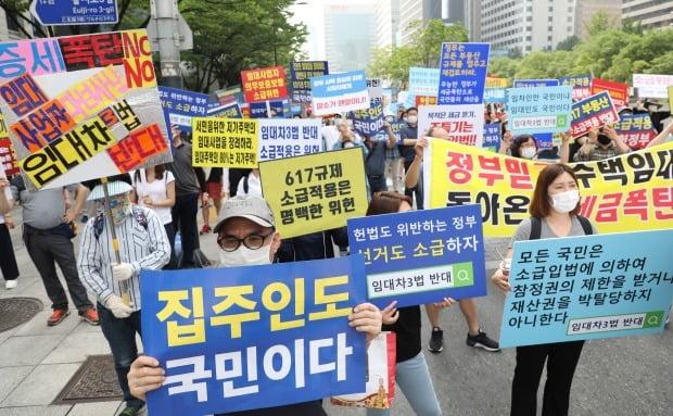 부동산 대책 반대 시민들이  지난 18일 서울 시내에서 집회를 하고 있다.(사진=연합뉴스)