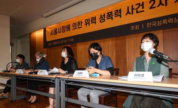 22일 서울 모처에서 '서울시장에 의한 위력 성폭력 사건 2차 기자회견'이 열렸다. / 사진=연합뉴스