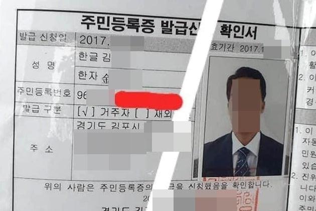 최근 월북한 것으로 추정되는 20대 탈북민이 최근 유튜브에서 3년 전 탈북 당시 상황을 묘사한 것으로 전해졌다. 월북 추정 탈북민의 주민등록 발급신청 확인서. 사진=연합뉴스
