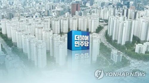 """민주당 3주택 이상 의원 """"진작 급매 내놨다"""" 입모아"""