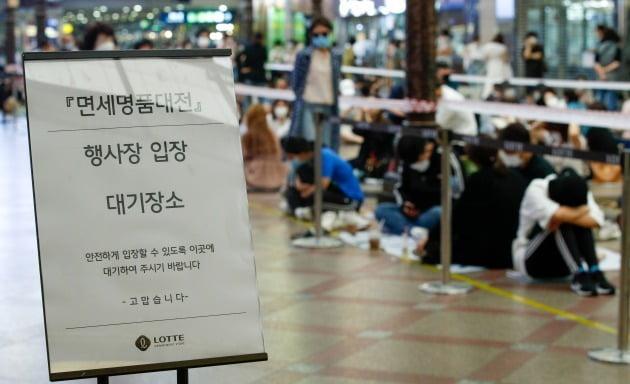 사진은 지난달 26일  서울 영등포역에서 롯데백화점 영등포점 면세 명품 대전을 찾은 고객들이 입장을 기다리고 있는 모습. 사진=뉴스1