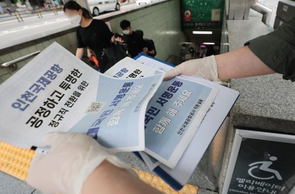 6월30일 오후 서울 마포구 홍대입구역에서 인국공 직원이 공정하고 투명한 정규직 전환을 위한 전단지를 배포하고 있다. /사진=뉴스1