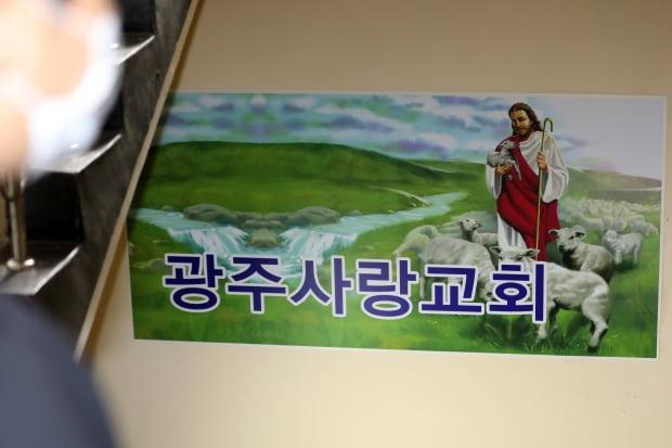지난 1일 오후 광주 북구 오치동 '광주사랑교회' 신도 7명이 코로나19 검사에서 확진 판정을 받아 해당 교회가 자진폐쇄돼 있다/사진=뉴스1