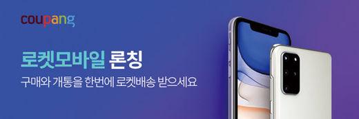 """""""휴대전화도 쿠팡에서"""" 구매부터 개통까지 '원스톱' 서비스"""