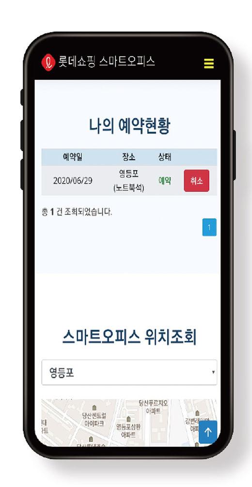 SK텔레콤·롯데쇼핑이 만든 '거점 오피스'…이동 시간 줄이고 효율 높인다