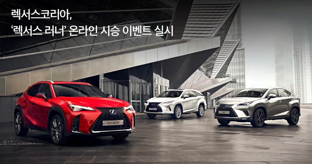 한국토요타, 렉서스 온라인 시승 이벤트 열어