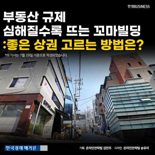 [카드뉴스] 부동산 규제 심해질수록 뜨는 꼬마빌딩. :좋은 상권 고르는 방법은?