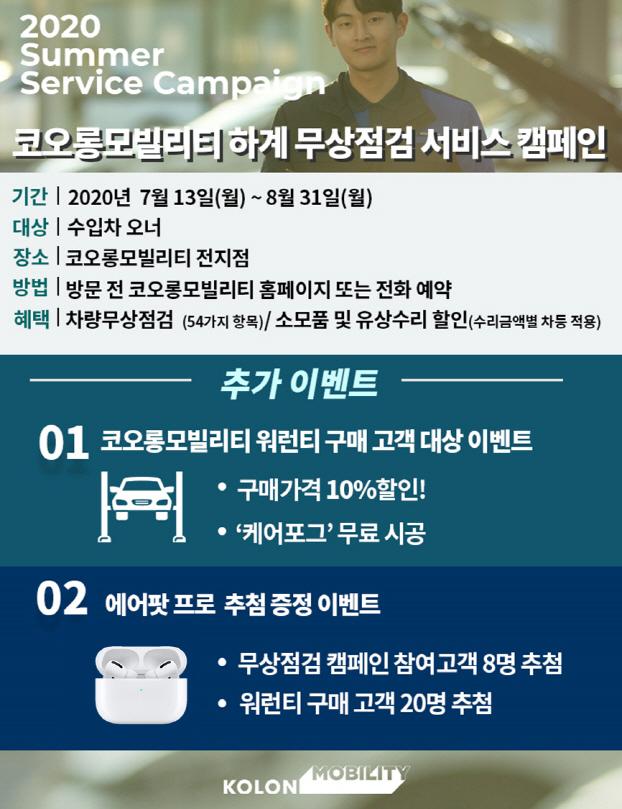 코오롱모빌리티, 무상점검 서비스 캠페인 운영