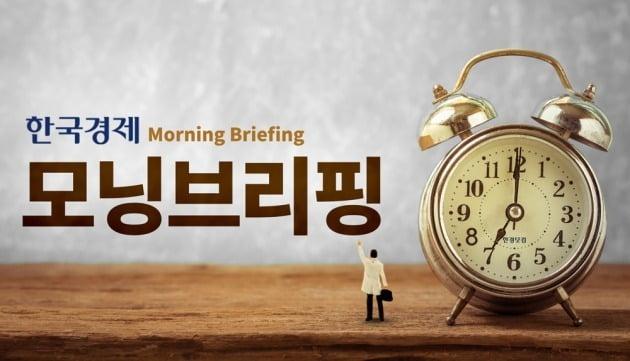 [모닝브리핑] 美증시 동반상승, S&P지수 '최고치 육박'…오늘 곳곳 소나기