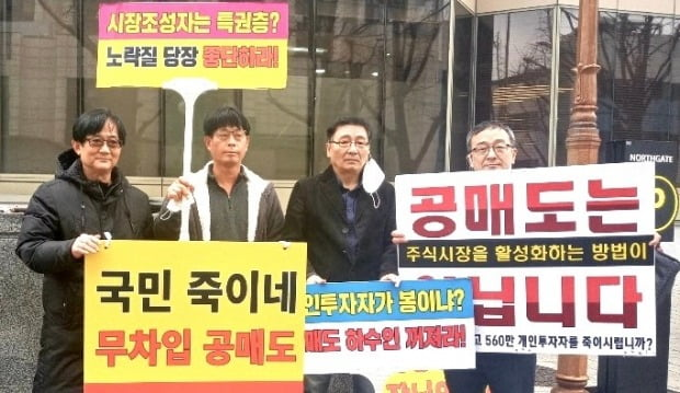 지난 10일 한국주식투자자연합회(한투연) 관계자들이 정부서울청사 앞에서 1인 시위를 마치고 기념사진을 찍고 있다. /사진=한투연