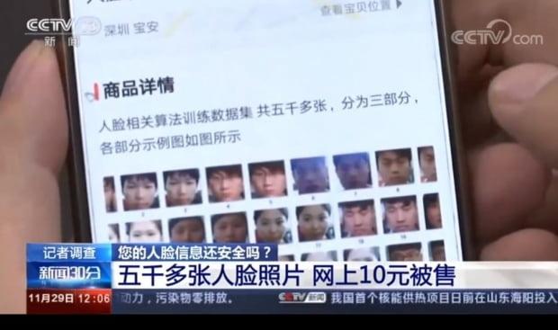 5000여장의 개인 안면 정보가 한국돈 2000원도 안되는 가격에 팔리고 있다. 사진=중국 CCTV 캡처
