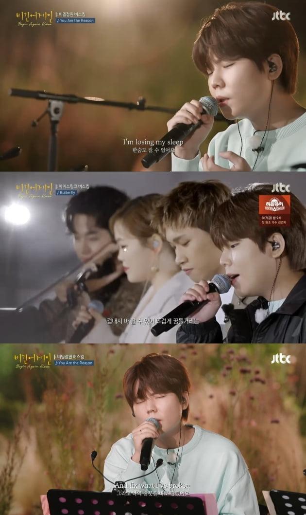 '비긴어게인 코리아' 정승환 /사진=JTBC 방송화면 캡처
