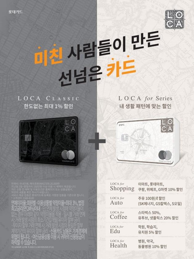 """롯데카드 """"2개 카드 실적 하나로 더해 각종 혜택""""…'로카' 출시"""
