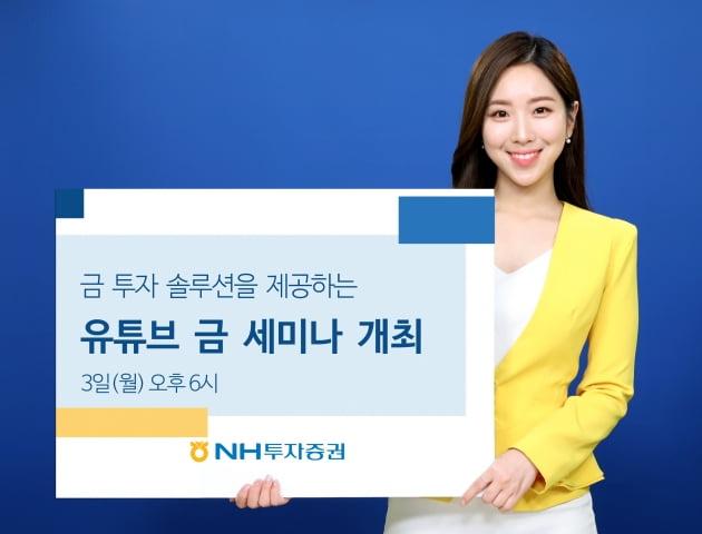 NH투자증권이 유튜브 금 세미나를 개최한다. (사진 = NH투자증권)