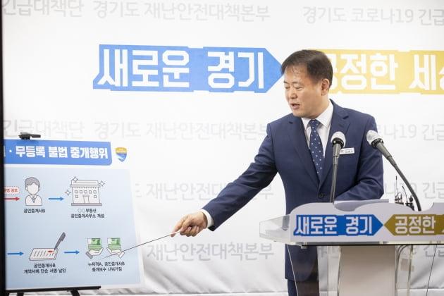 경기도 공정특사경, '부동산 불법행위자 80명' 적발