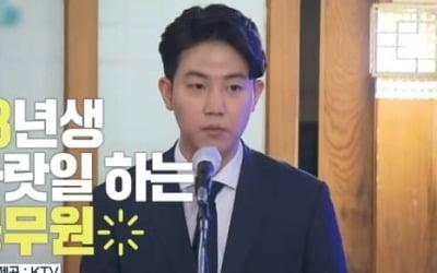 """서울대 출신 5급 공무원 연봉이…""""이럴 줄은"""""""