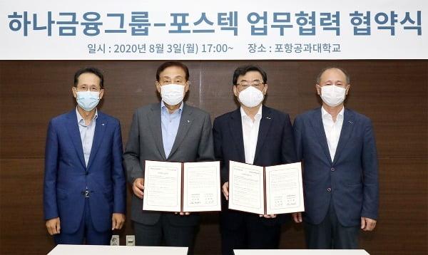 김정태 하나금융그룹 회장(왼쪽 두 번째)과 김무환 포스텍 총장(세 번째)은 지난 3일 경북 포항시 포스텍에서 테크핀 산학협력센터 설립을 위한 업무협약을 맺었다.  하나금융  제공
