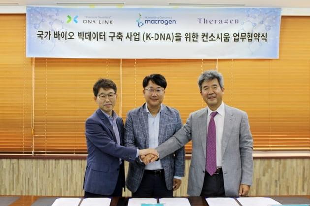 지난 31일 국가 바이오 빅데이터 구축 시범사업인 'K-DNA' 진행을 위해 업무협약식을 체결한 이종은 디엔에이링크 대표(사진 오른쪽), 이수강 마크로젠 대표(가운데), 황태순 테라젠바이오 대표(왼쪽)가 손을 모은 자세를 취하며 기념사진을 찍고 있다. 마크로젠 제공