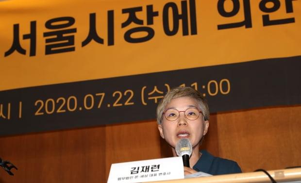 지난달 22일 오전 서울 시내 모처에서 열린 '서울시장에 의한 위력 성폭력 사건 2차 기자회견'에서 김재련 변호사를 비롯한 고소인측 관계자들이 참석했다.  허문찬 기자 sweat@hankyung.com