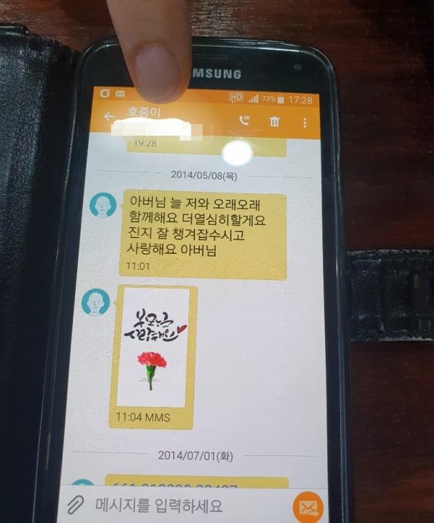 김호중과 A 씨가 주고 받은 문자 메시지 중 일부/사진=A 씨 제공