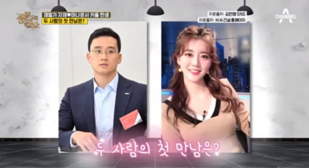 """김민형 아나운서, 연인 보유주식 1조…""""톱스타 소개팅 요청도"""""""