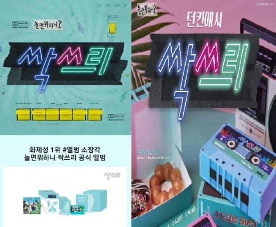 11번가에서 판매 중인 싹쓰리 앨범·굿즈(홈페이지 캡쳐), 던킨 싹쓰리 도넛 패키지.