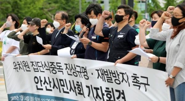 지난달 14일 경기도 안산시청 앞에서 안산 지역 시민단체 회원들이 유치원 집단 식중독 진상규명·재발 방지를 촉구하는 기자회견을 하고 있다. /사진=뉴스1