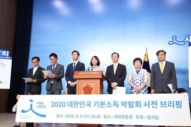 경기도, 오는 9월 10일 기본소득과 지역화폐 주제의 '대한민국 기본소득박람회' 개최