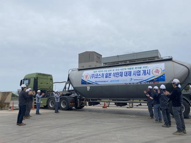 한국남부발전, 석탄재 100만t 재활용 성공