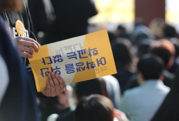 2018년 11월 서울 파이낸스 빌딩 앞에서 열린 '여학생을 위한 학교는 없다' 학생회 날 스쿨미투 집회에서 참가자들이 발언을 듣고 있다. /사진=연합뉴스(기사와 무관)