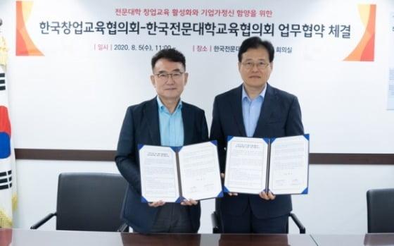 (좌)한국창업교육협의회 이동희 회장, (우)한국전문대학교육협의회 이보형 사무총장