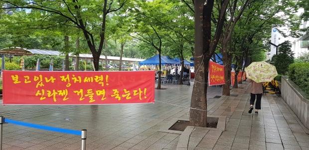 서울 여의도 금융감독원 앞에 신라젠 상장적격성 실질심사에 항의하는 주주들의 현수막이 걸려있다. 박종서 기자cosmos@hankyung.com
